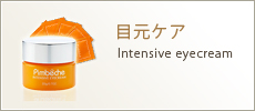 目元ケア Intensive eyecream